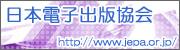 日本電子出版協会