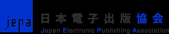JEPA 日本電子出版協会