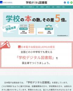 学校デジタル図書館特設サイト|日本電子出版協会(JEPA)スクリーンショット